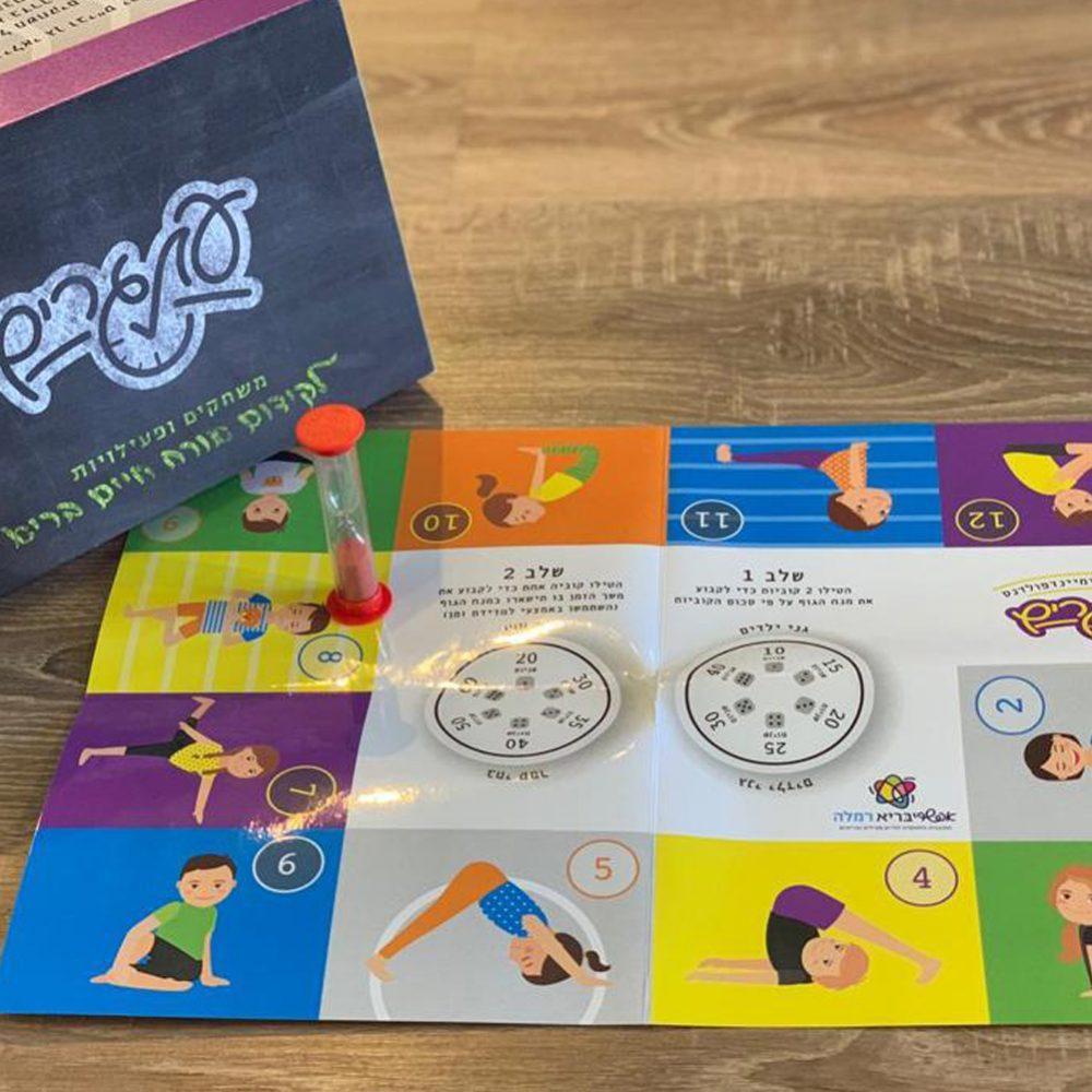 עתגרים – ערכת משחק לילדי גן ובית הספר לקידום אורח חיים בריא (בשיתוף עיריית רמלה ואפשריבריא)